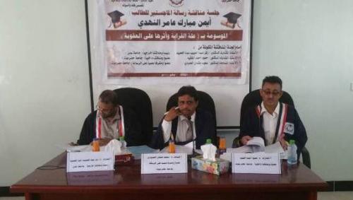 الماجستير للباحث أيمن مبارك النهدي من قسم الدراسات الاسلامية بكلية الاداب جامعة حضرموت