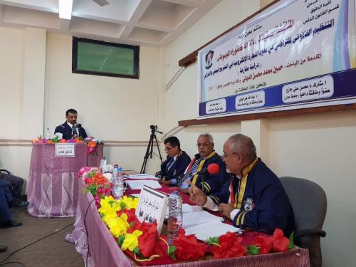 """جامعة عدن تمنح الأمتياز للباحث الدياني برسالته """"التنظيم القانوني للتراضي في عقود التجارة الالكترونية في التشريع اليمني والإماراتي"""