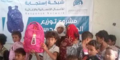 بدعم من  شبكة استجابة يدا بيد تدشن توزيع الحقيبة المدرسية للاطفال النازحين والأشد فقرا بعدن