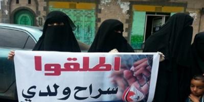 """أمهات المختطفين"""" تتهم الحوثيين بتعذيب أحد المعتقلين """"حتى الموت"""""""