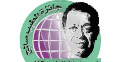 630 عملا أدبيا تتنافس على جائزة الطيب صالح