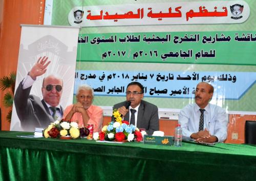 رئيس جامعة عدن يدشن مناقشة الابحاث العلمية لطلاب كلية الصيدلة