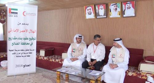 الهلال الأحمر الاماراتي يوقع  اتفاقية لتمويل مشاريع تعليمية في  الضالع