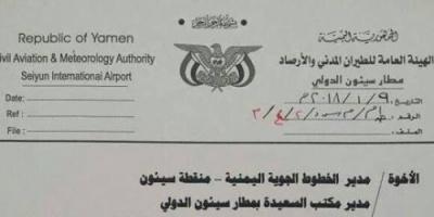مطار سيئون الدولي يعاود نشاطه من جديد