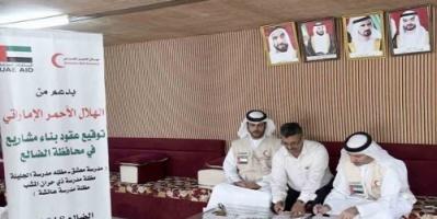 الهلال الأحمر الإماراتي يمول عددا من المشاريع التعليمية في الضالع