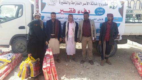 تدشين مشروع إغاثة الأسر النازحة والفقيرة بشبوة