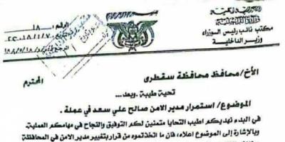 """وزير الداخلية يوجه بوقف قرار إقالة مدير أمن """"سقطرى """" ويتهم محافظها بمخالفة القانون وتجاوز الصلاحيات """" وثيقة """""""
