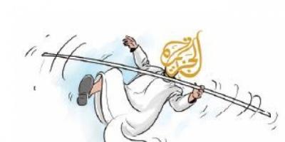 قناة الجزيرة ..أجندة مشبوهة وإعلام مغرض