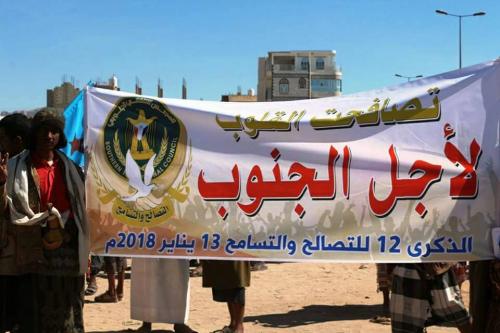 المجلس الإنتقالي في شبوة يحيي الذكرى الـ 12 للتصالح والتسامح بمهرجان جماهيري