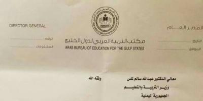 سيئون النموذجية تفوز بجائزة مكتب التربية العربي