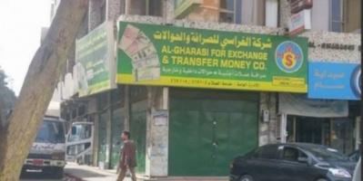 محلات الصرافة بعدن تغلق أبوابها بعد تدهور الريال اليمني وتخطيه حاجز الـ «500» ريال