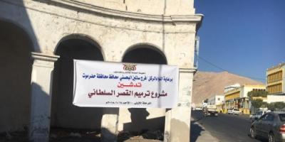 تدشين المرحلة الأولى لمشروع ترميم قصر السلطان القعيطي بالمكلا