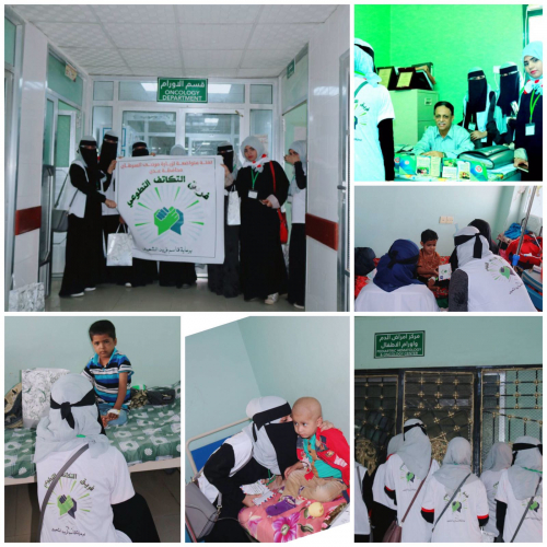 فريق التكاتف الخيري يزور الأطفال في قسم الأورام بمستشفى الصداقة بعدن