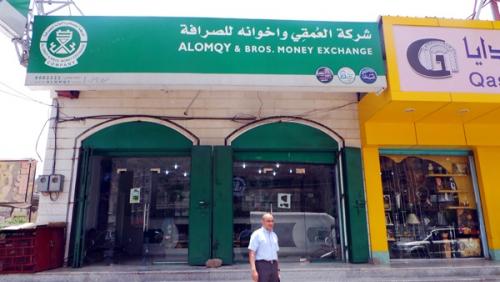 شركة العمقي للصرافة تعلن إيقاف بيع وشراء العملات الأجنبية