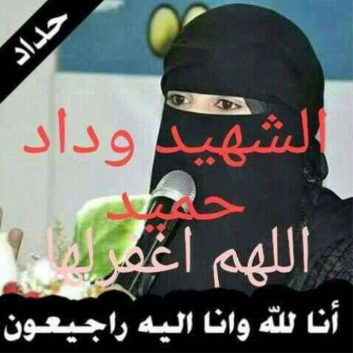 الحوثيون يغتالون ناشطة مؤتمرية بصنعاء