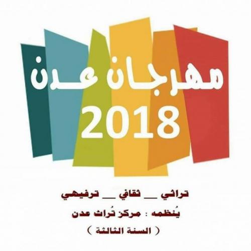 اللجنة التحضيرية لمهرجان عدن التراثي الثقافي 2018 تحدد موعد الاجتماع التحضيري الأول