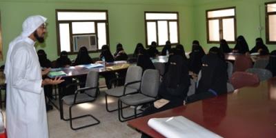 تدشين البرنامج التدريبي لطالبات قسم رياض الأطفال بكلية البنات بالمكلا جامعة حضرموت