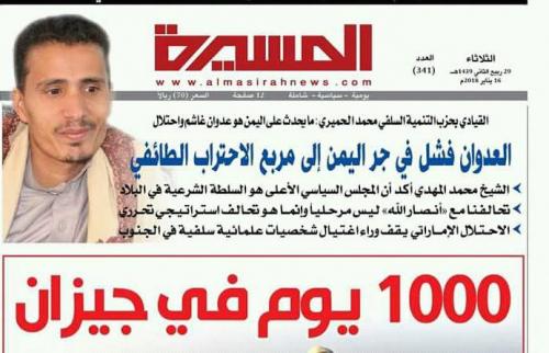 """القيادي بحزب التنمية المدعوم من الإخوان """" الحميري : المجلس السياسي التابع للحوثيين هو السلطة الشرعية في البلاد"""