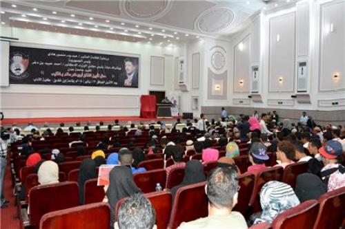 بمرور (40) يوماً على رحيله جامعة عدن تنظم حفلاً تأبينياً للفنان الراحل أبوبكر سالم بلفقيه