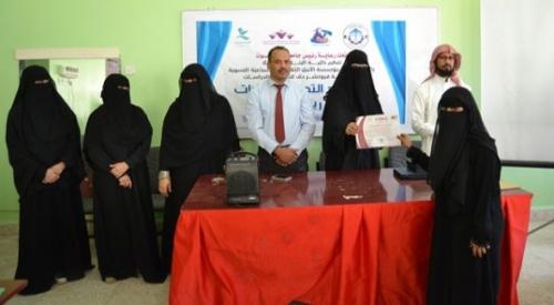 اختتام البرنامج التدريبي لطالبات قسم رياض الأطفال بكلية البنات في المكلا جامعة حضرموت