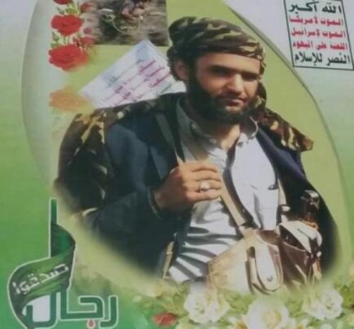 مصرع قيادي بارز في ميليشيا الحوثي قبالة الحدود