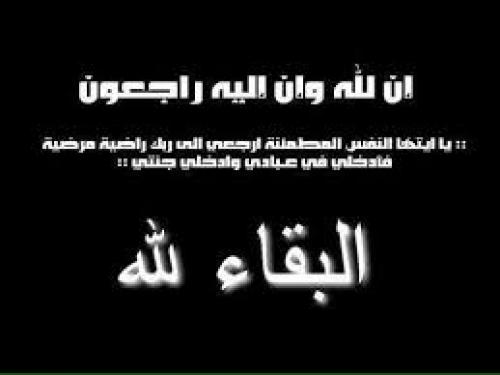 الرئيس عيدروس الزبيدي يعزي اسرة الفقيد عبدالجبار محمد مانع في شكع