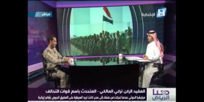 المالكي: السيطرة على حيس قطعت إمداد الحوثي للحديدة