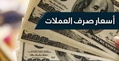 تعرف على أسعار صرف العملات اليوم الخميس  8 / 2 / 2018