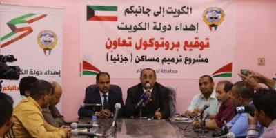 حملة الكويت إلى جانبكم تدشن مشروع ترميم المنازل المتضررة جرى الحرب بمحافظة لحج اليمنية