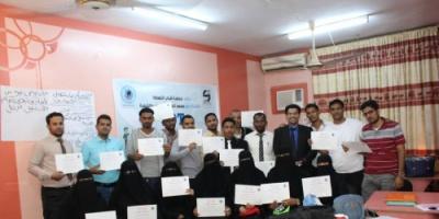 جمعية شباب النهضة بالمكلا تختتم برنامج تدريب المدربين (TOT) بالشراكة مع معهد السلام