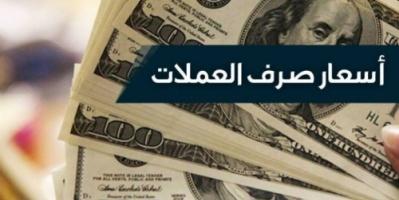 أسعار صرف الريال اليمني أمام العملات الأجنبية مساء اليوم الجمعة