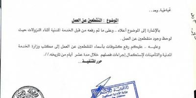 محافظ حضرموت يوجه بفصل المنقطعين عن العمل في المصالح الحكومية