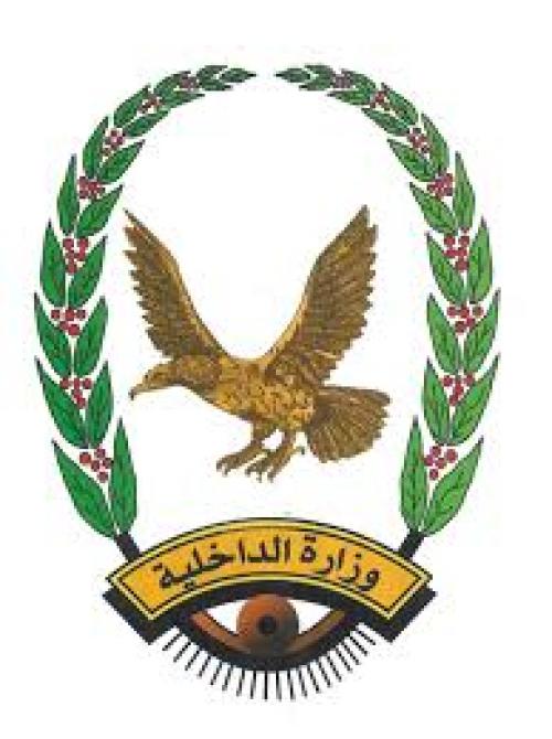 الداخلية اليمنية: تقول بأن التحالف يتآمر على الشرعية ويسعى لتدمير الدولة الاتحادية