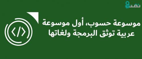موسوعة حسوب أول موسوعة عربية توثق البرمجة ولغاتها