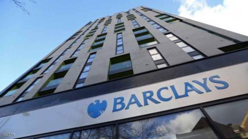 """اتهام جديد لبنك باركليز في """"قضية قطر"""""""