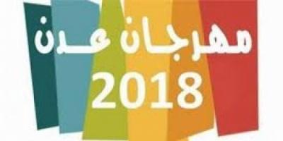 مهرجان عدن التراثي الثقافي يجدد الدعوة ويكشف عن مفاجآت فنية ترفيهية