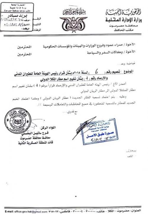 """محافظ حضرموت يصدر تعميم للإقرار باعتماد تغيير تسمية مطار المكلا الدولي إلى """"مطار الريان الدولي"""