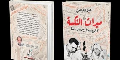 """هزيمة يونيو برؤية معاصرة في كتاب """"ميراث النكسة"""" لهيثم الغيتاوي"""
