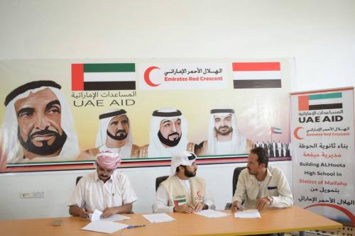 الهلال الأحمر الإماراتي يمول مشروع إنشاء ثانوية في مدينة الحوطة بمحافظة شبوة اليمنية