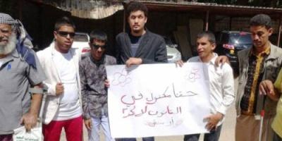 وقفة احتجاجية للمكفوفين للمطالبة بمرتباتهم الموقوفة