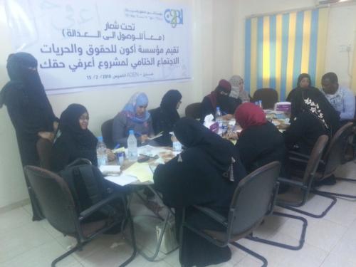 """حقوقيات في عدن يؤكدن أهمية مواصلة رفع الوعي القانوني للنساء في إطار مشروع """"أعرفي حقك"""""""