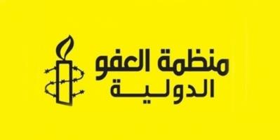 """""""العفو الدولية """" : الحوثيون يستخدمون القضاء لتصفية حسابات سياسية"""