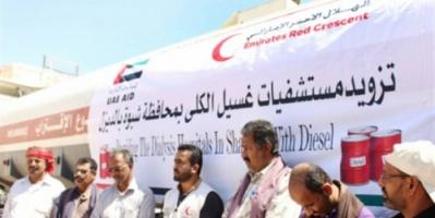 الهلال الأحمر الإماراتي يواصل تزويد مستشفيات شبوة بالوقود