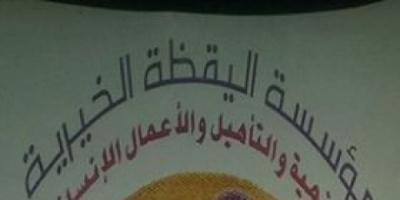 مبادرة #اسعاد_طفل تنظم حفلا خيريا في ملاهي الشيخ عثمان لصالح الأيتام والمعاقين بعدن