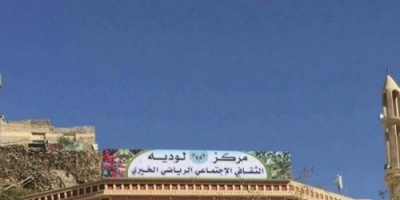 """الضالع : منتدى """"لودية الثقافي"""" بالشعيب يعلن عن انطلاق ملتقى للشعر والفنون والتراث الشعبي الاثنين القادم"""