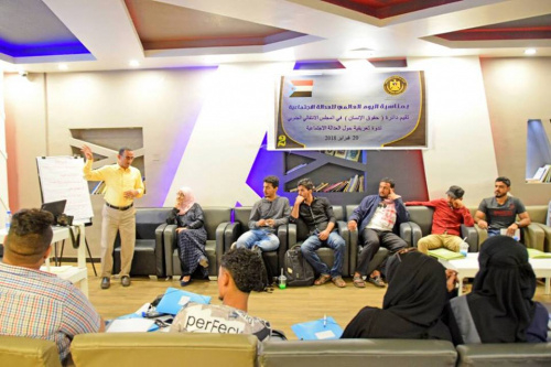 دائرة حقوق الإنسان بالمجلس الانتقالي الجنوبي تنظم ندوة تعريفية بمناسبة اليوم العالمي للعدالة الإجتماعية