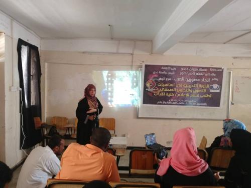 اتحاد المصورين العرب فرع اليمن ومنتدى طلاب الصحافة والإعلام ينظمون دورة تدريبية في اساسيات التصوير الصحفي لقسم الاعلام