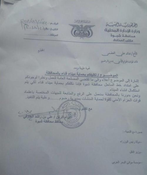 """محافظ شبوة يطالب قوات الحزام الأمني بحماية ميناء """" قنا """""""