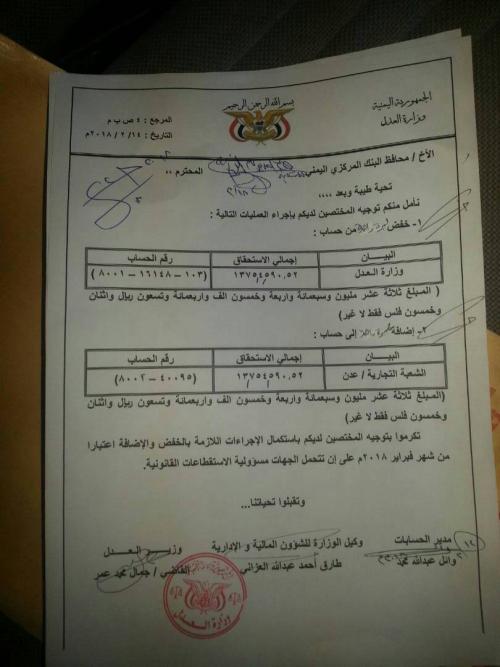 المحاكم تغلق أبوابها في عدن نتيجة إضراب العمال