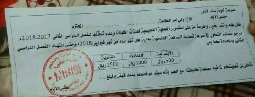 ميليشيات الحوثي تجبر الطلاب على دفع إتاوات